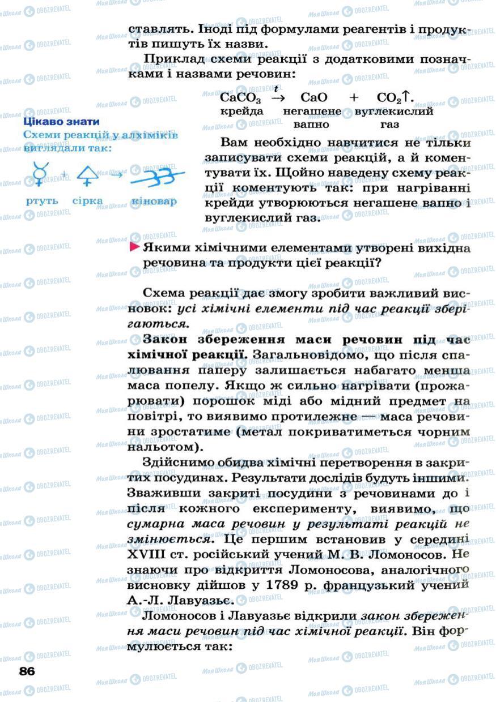 Учебники Химия 7 класс страница 86