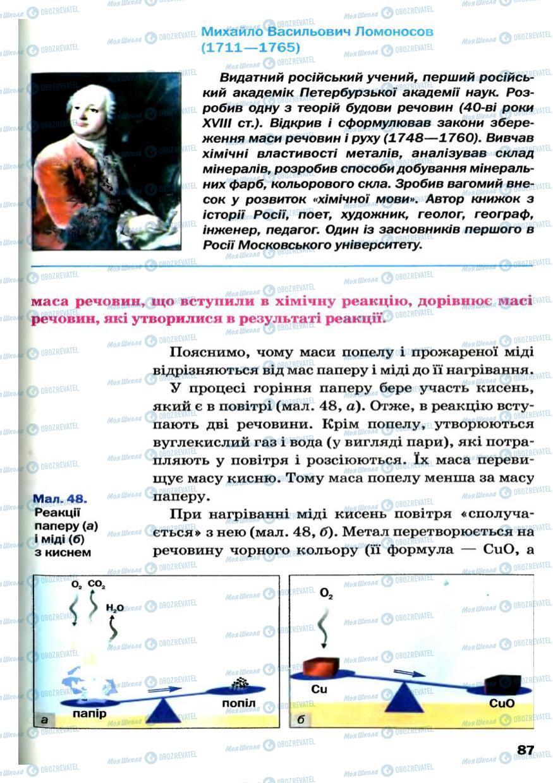 Підручники Хімія 7 клас сторінка 87