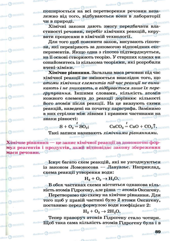Учебники Химия 7 класс страница 89