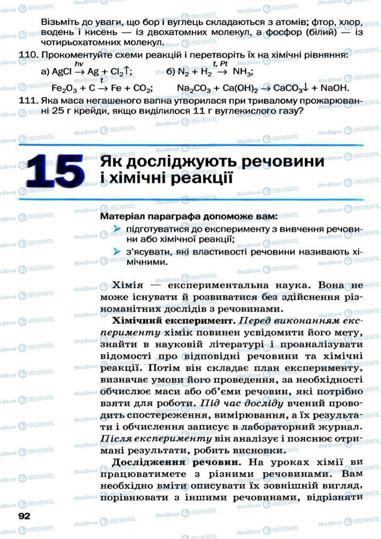 Учебники Химия 7 класс страница 92
