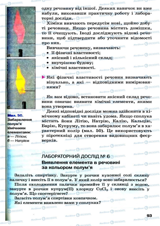 Підручники Хімія 7 клас сторінка 93