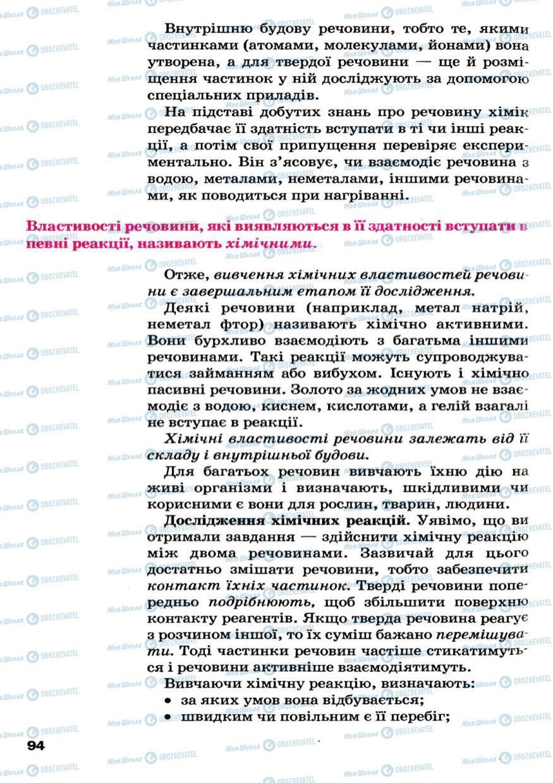 Підручники Хімія 7 клас сторінка 94
