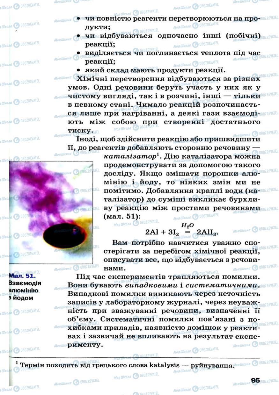 Учебники Химия 7 класс страница 95