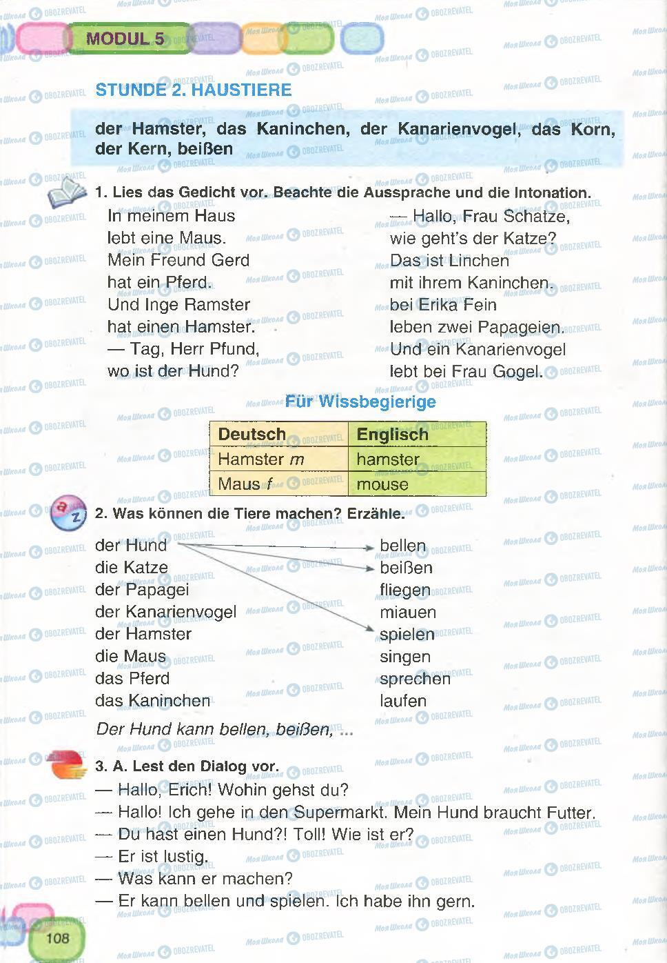 Підручники Німецька мова 7 клас сторінка  108
