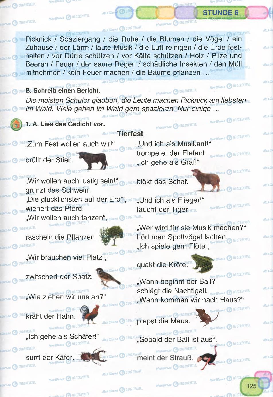 Підручники Німецька мова 7 клас сторінка 125
