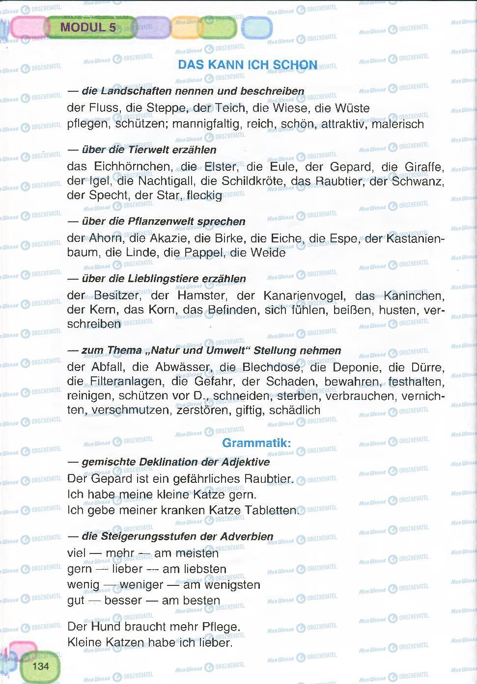 Підручники Німецька мова 7 клас сторінка 134
