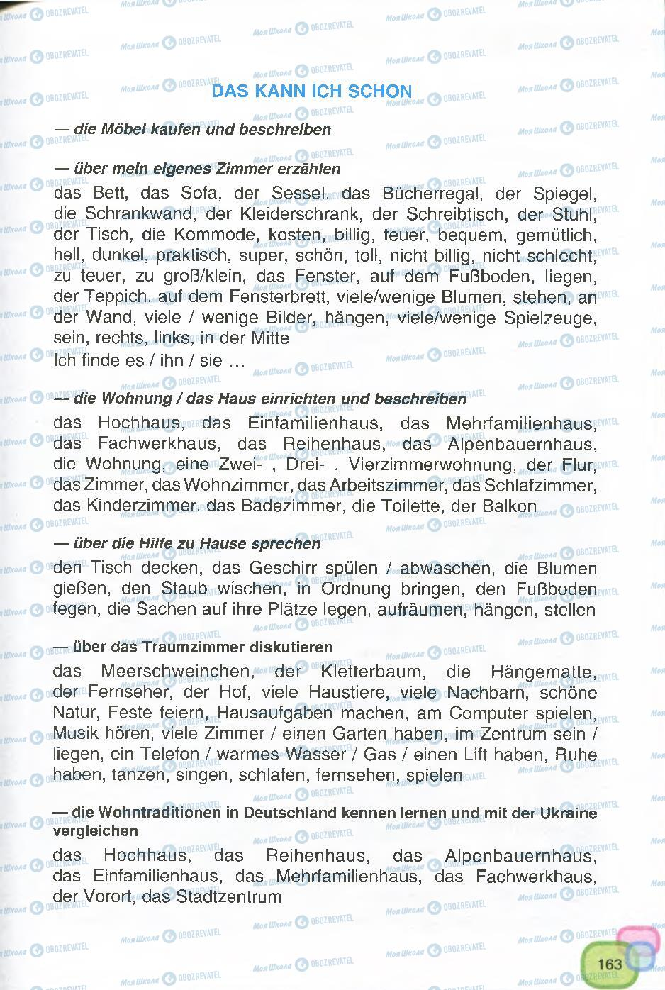Підручники Німецька мова 7 клас сторінка 163