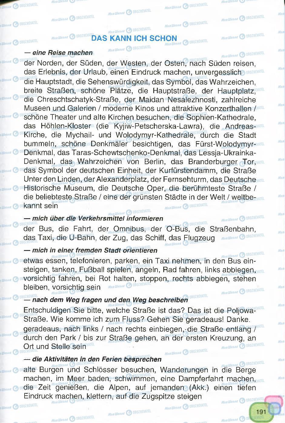 Підручники Німецька мова 7 клас сторінка 191