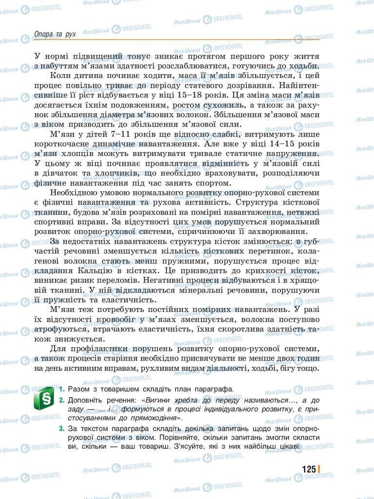 Підручники Біологія 8 клас сторінка  125