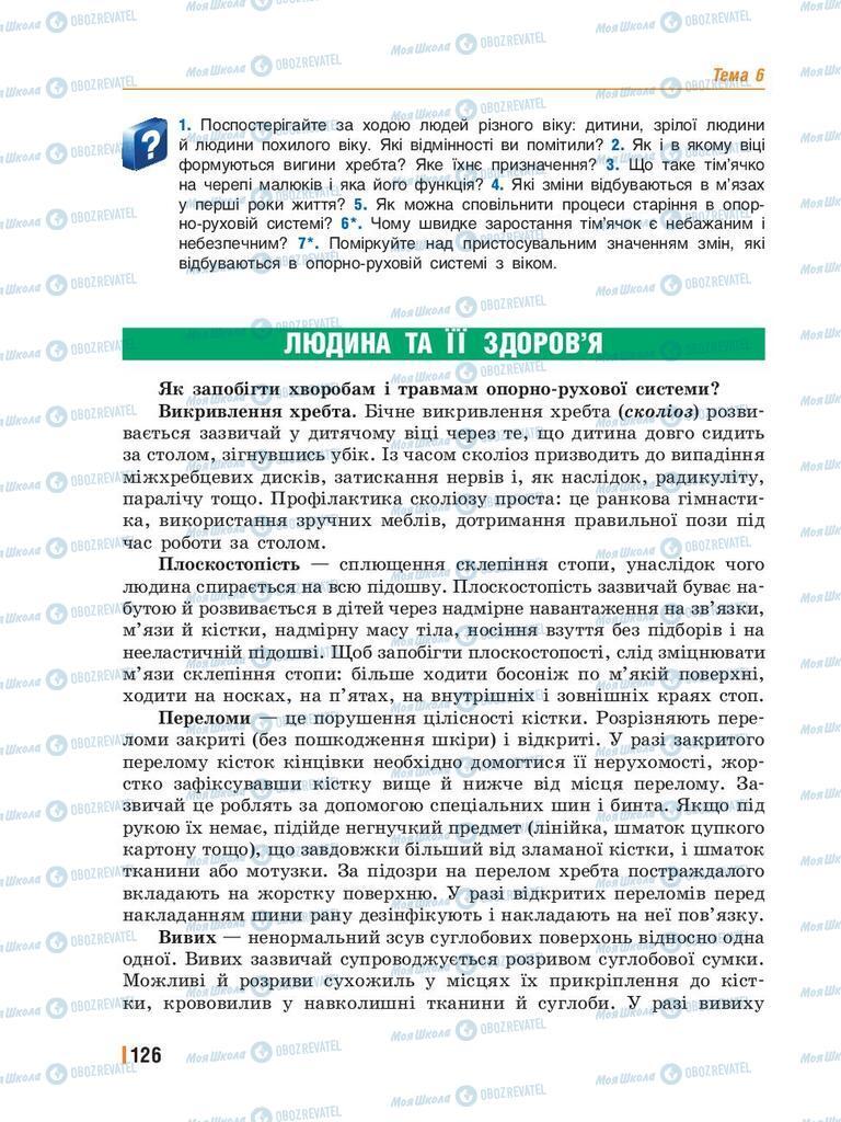 Учебники Биология 8 класс страница  126