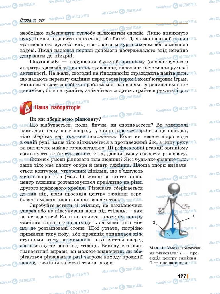 Підручники Біологія 8 клас сторінка  127