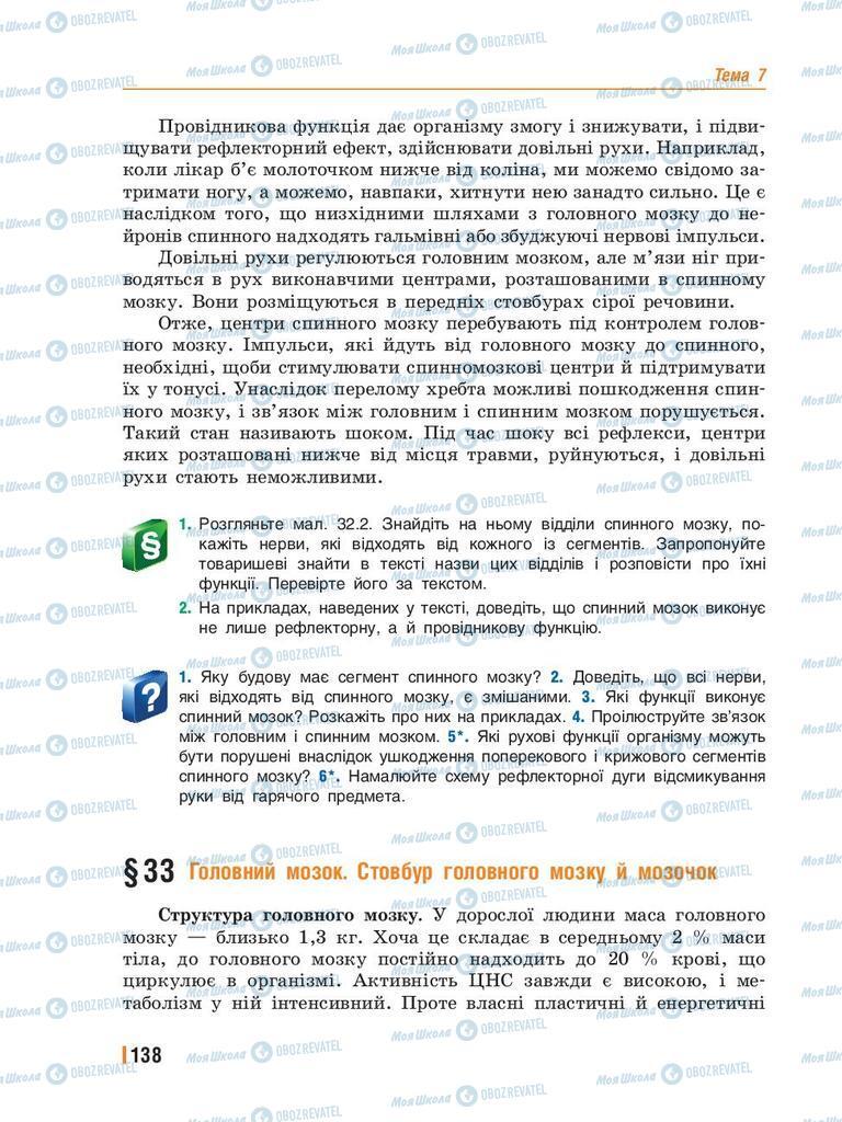 Учебники Биология 8 класс страница 138