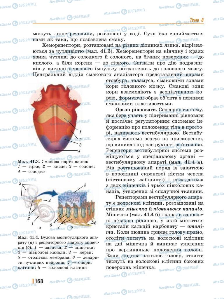 Учебники Биология 8 класс страница 168
