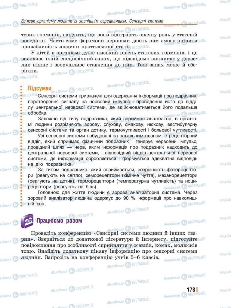 Учебники Биология 8 класс страница 173
