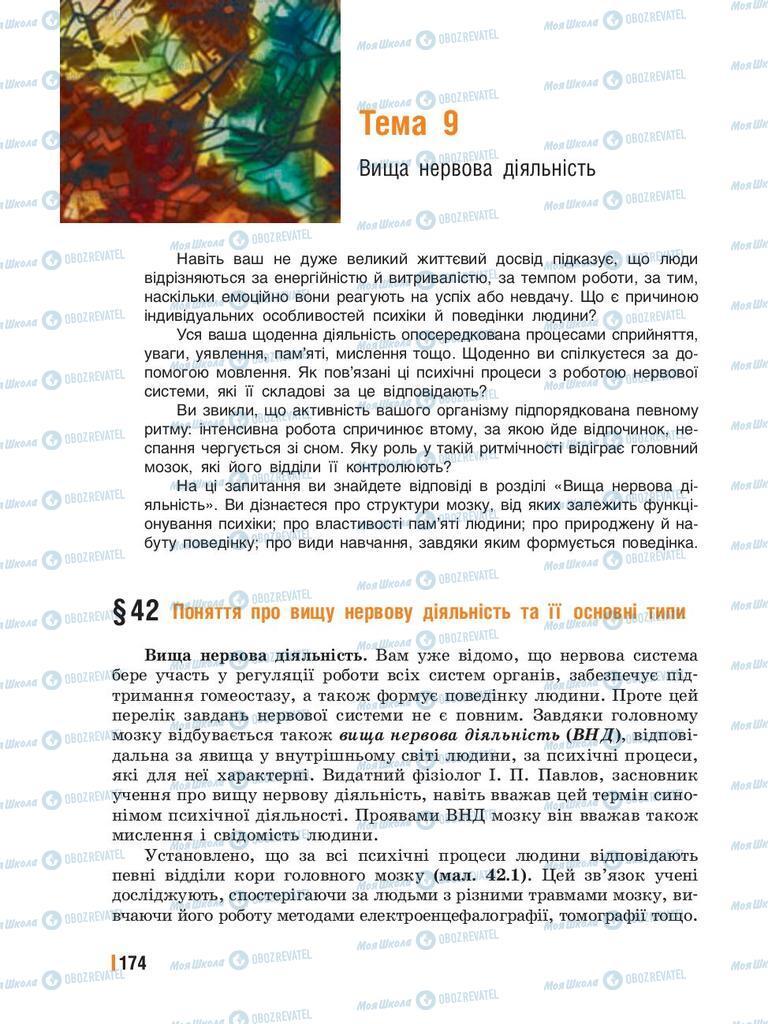 Учебники Биология 8 класс страница 174