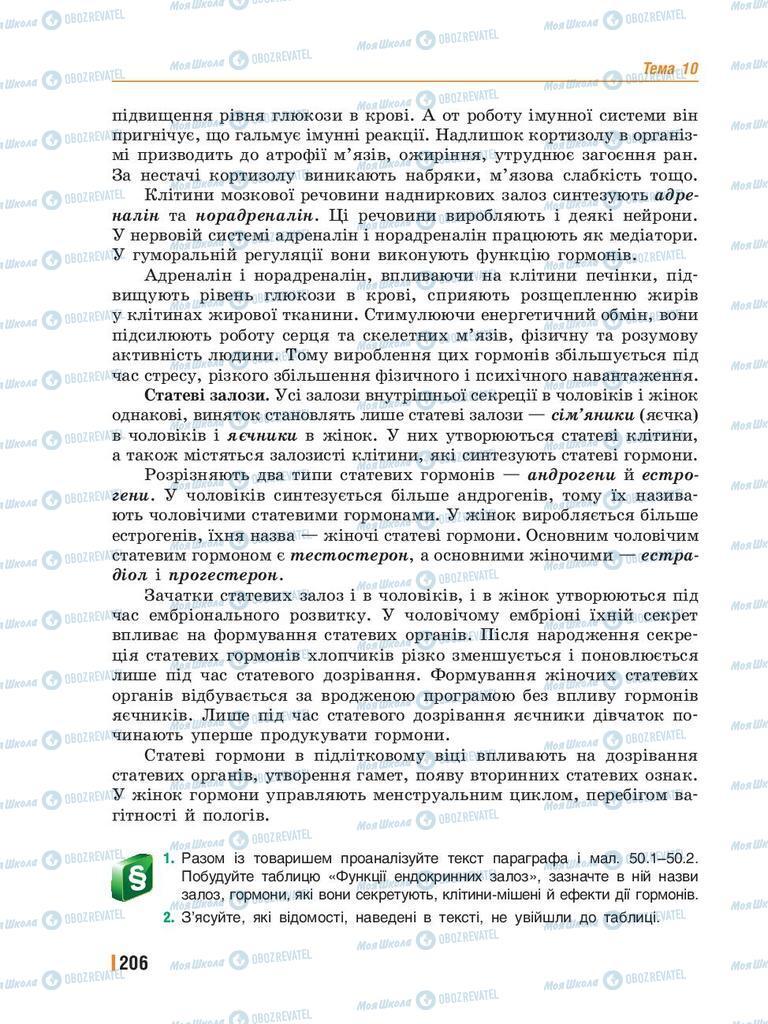 Підручники Біологія 8 клас сторінка  206