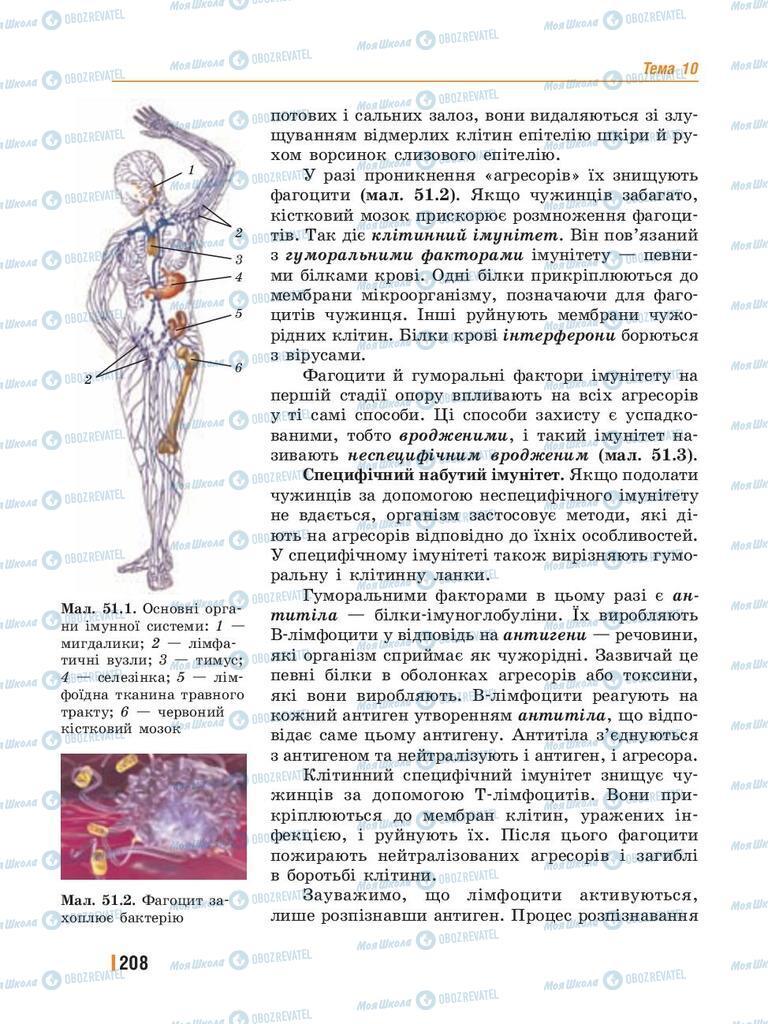 Підручники Біологія 8 клас сторінка 208
