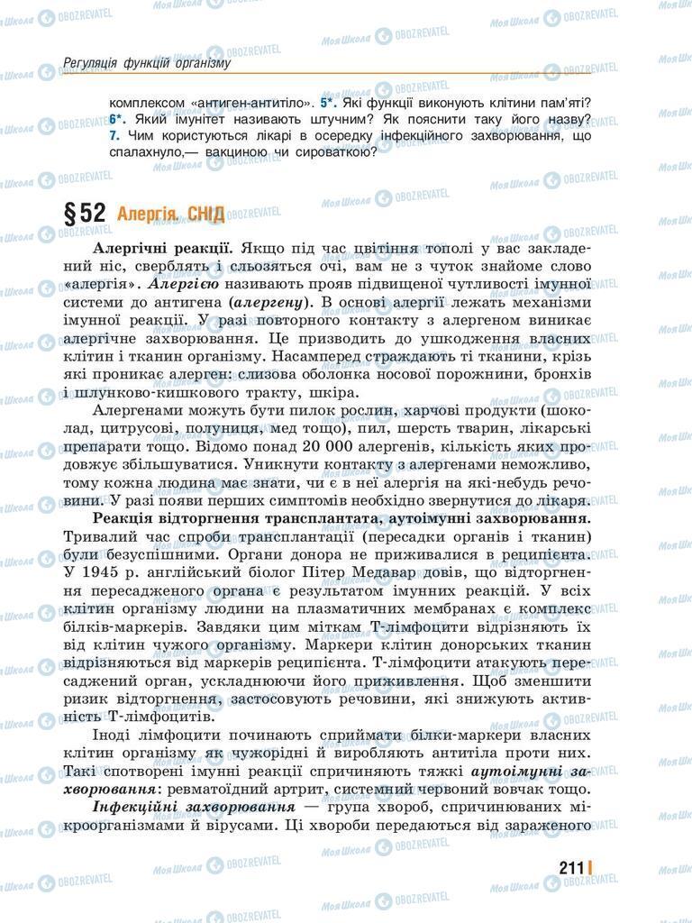 Підручники Біологія 8 клас сторінка 211