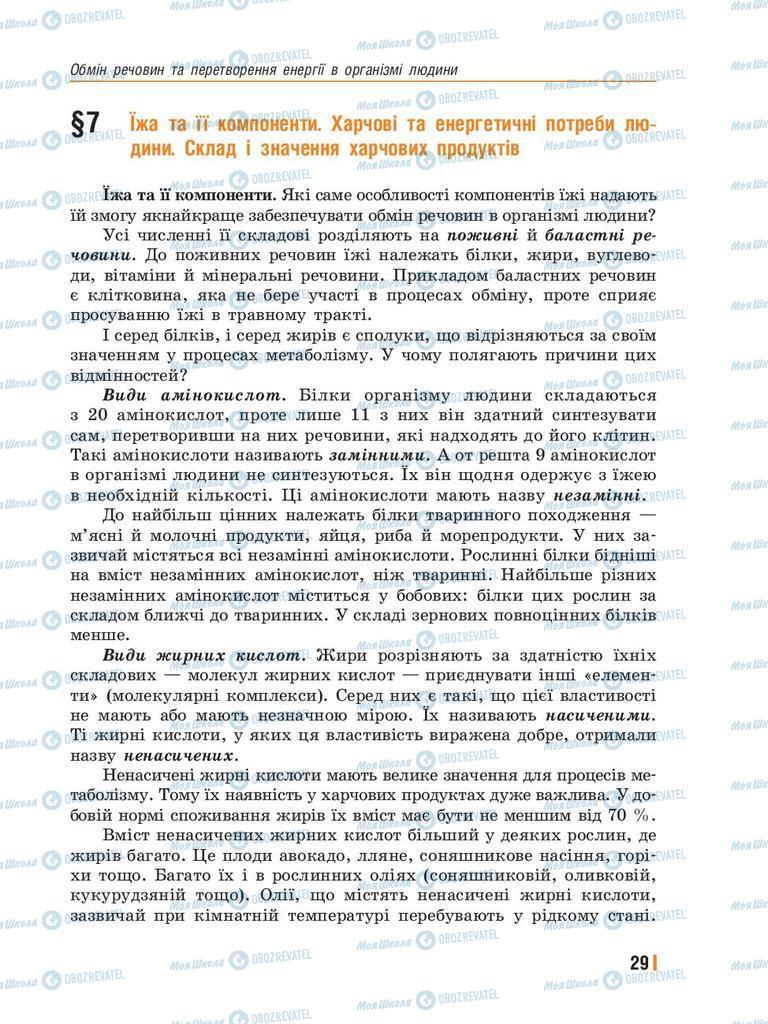 Учебники Биология 8 класс страница 29