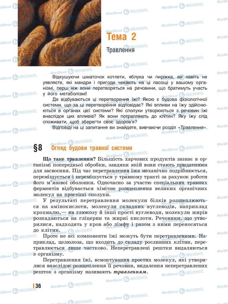 Учебники Биология 8 класс страница 36