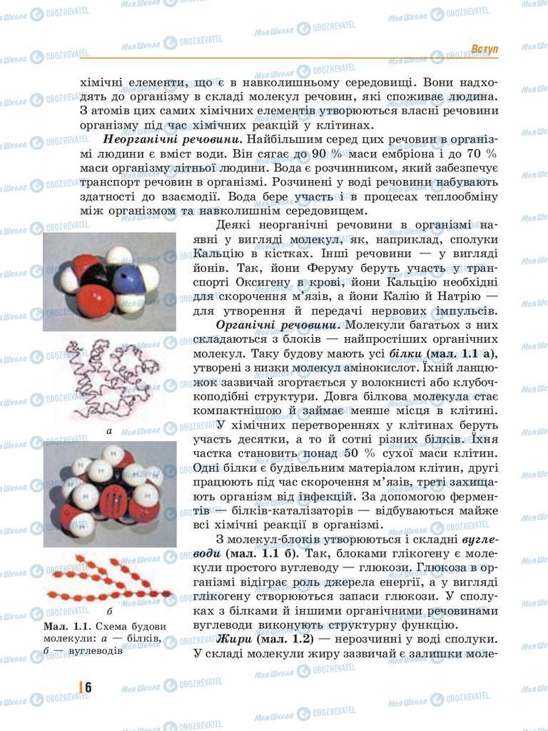 Підручники Біологія 8 клас сторінка 6