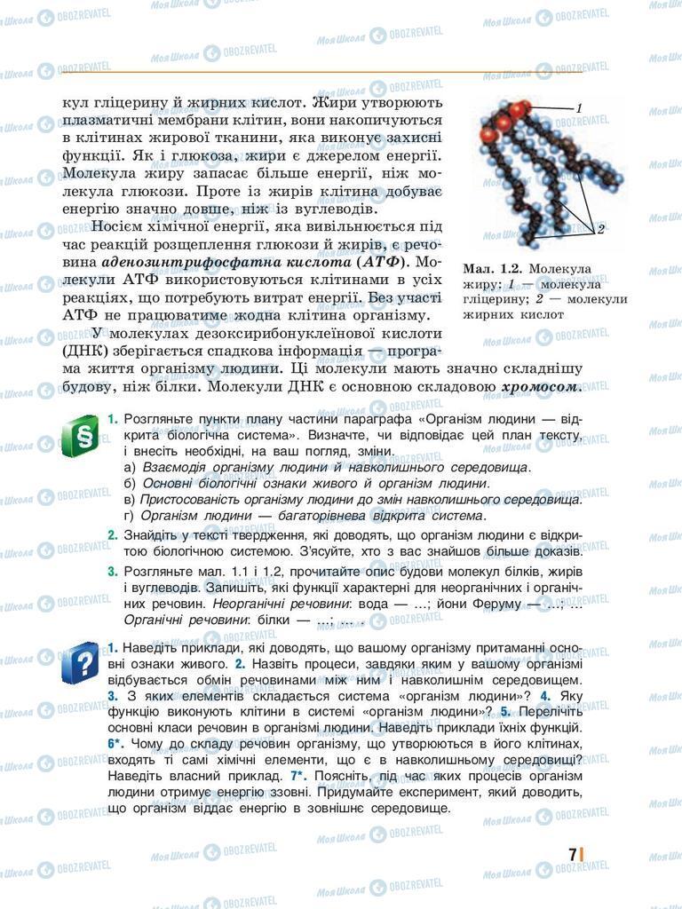 Учебники Биология 8 класс страница 7