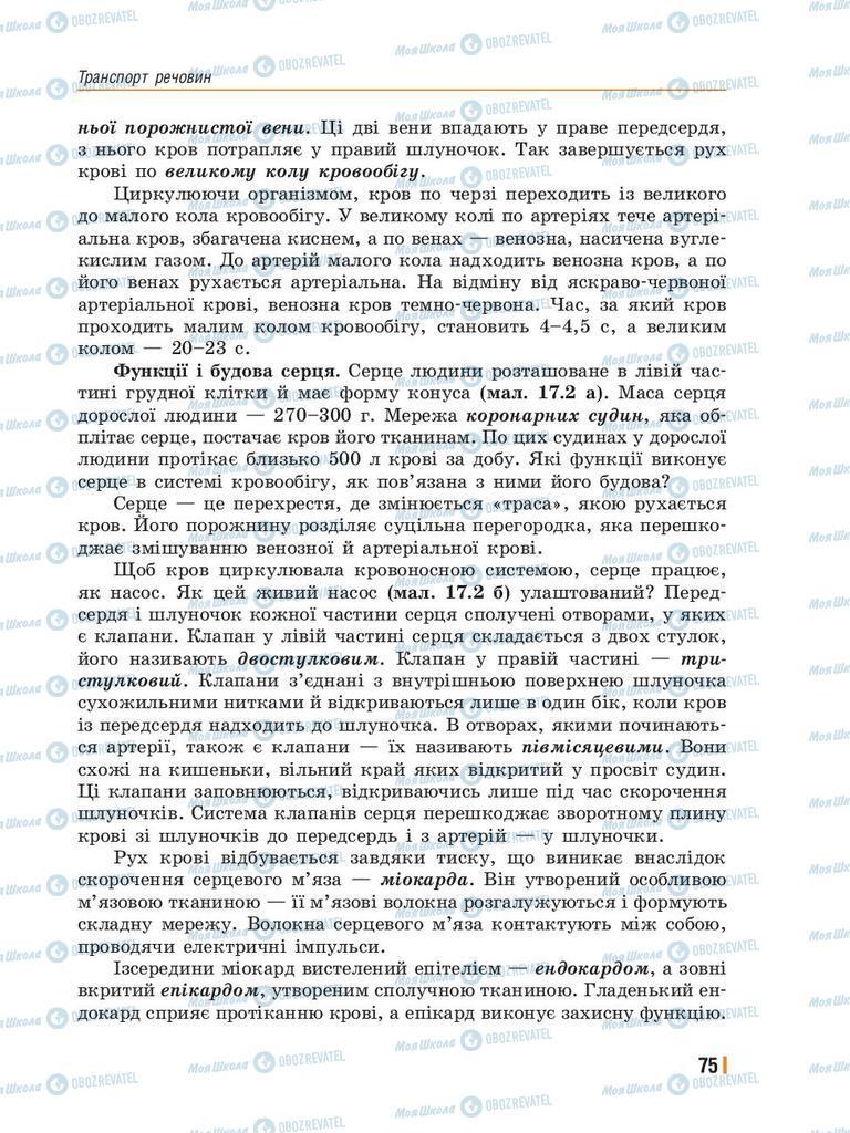 Підручники Біологія 8 клас сторінка 75