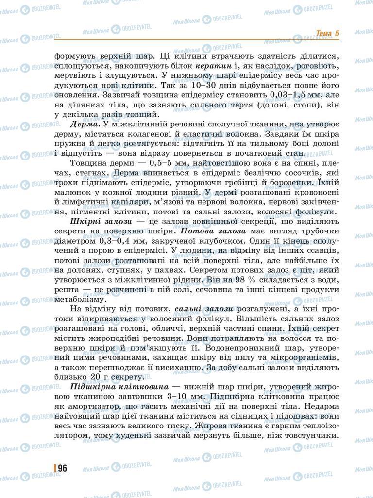 Підручники Біологія 8 клас сторінка 96