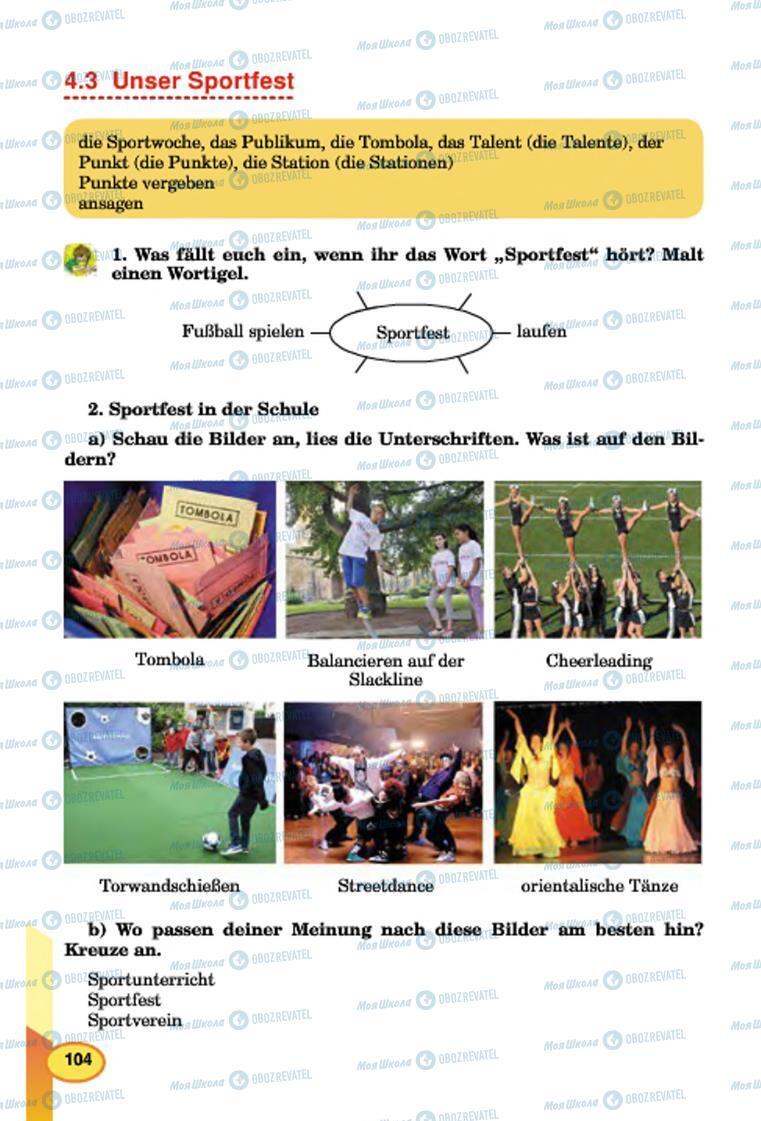 Підручники Німецька мова 7 клас сторінка 104