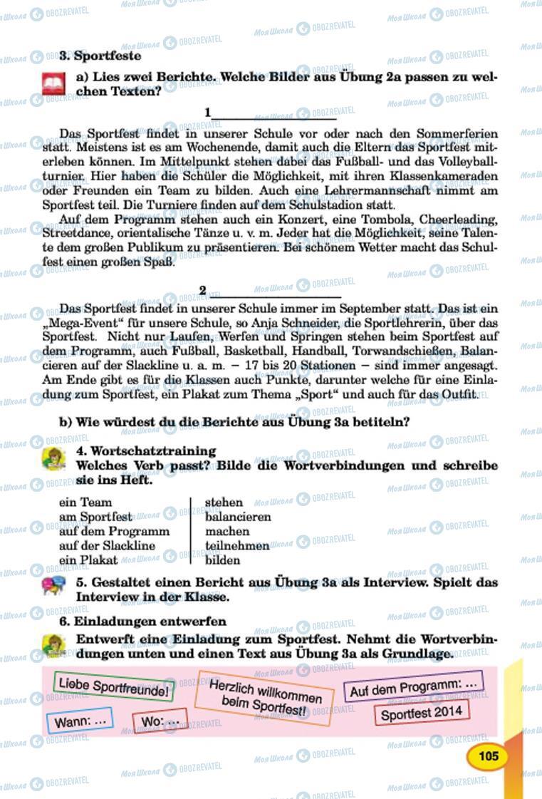 Підручники Німецька мова 7 клас сторінка 105