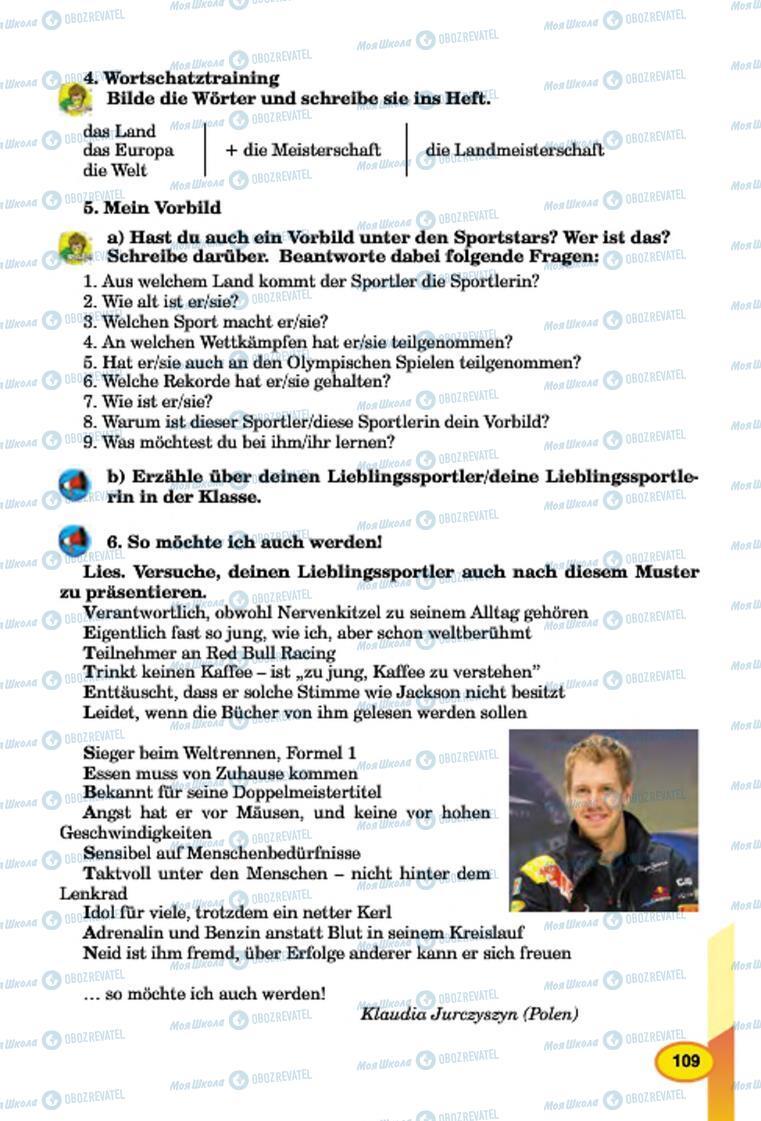 Підручники Німецька мова 7 клас сторінка 109