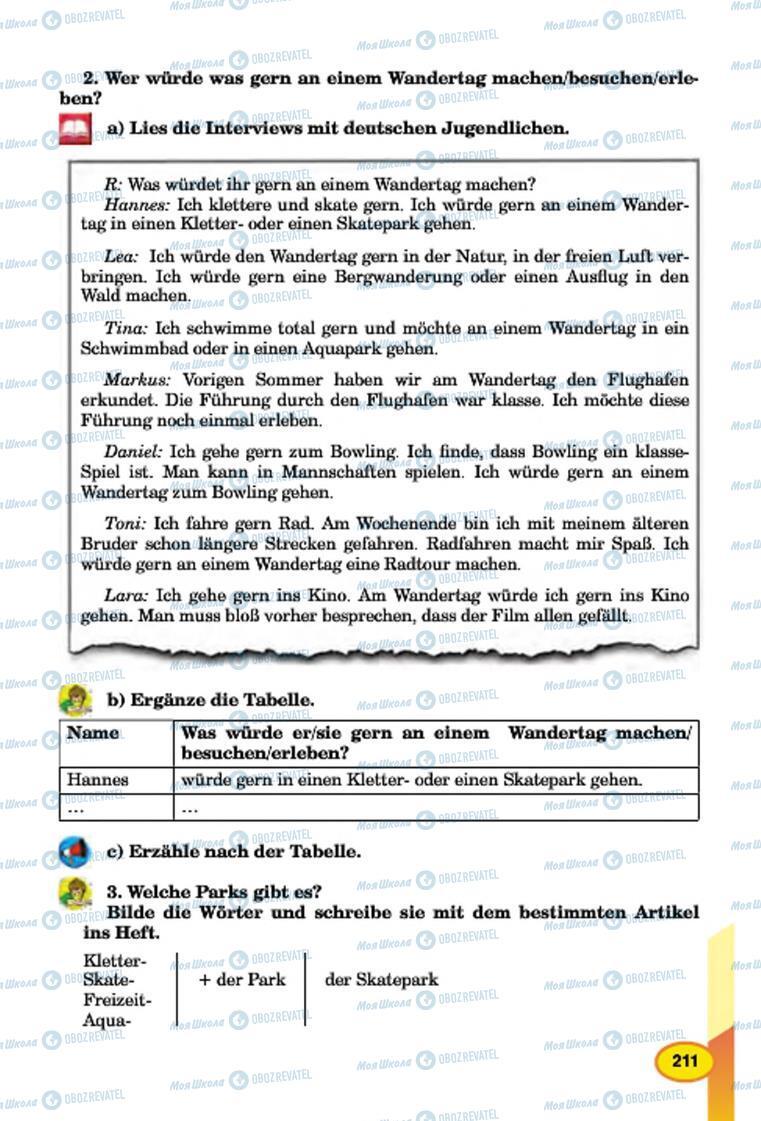 Учебники Немецкий язык 7 класс страница 211