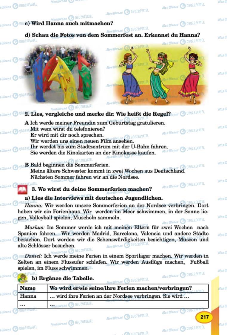 Учебники Немецкий язык 7 класс страница 217