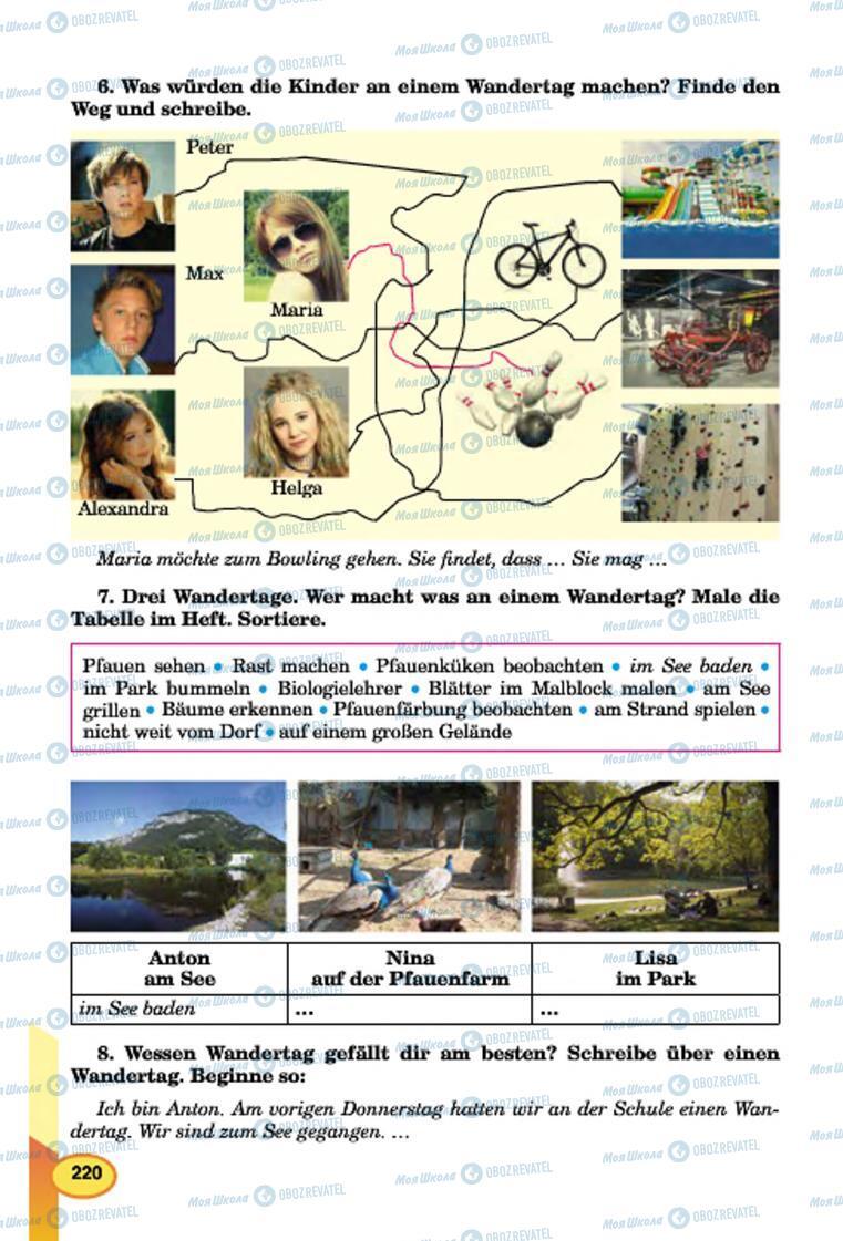Учебники Немецкий язык 7 класс страница 220