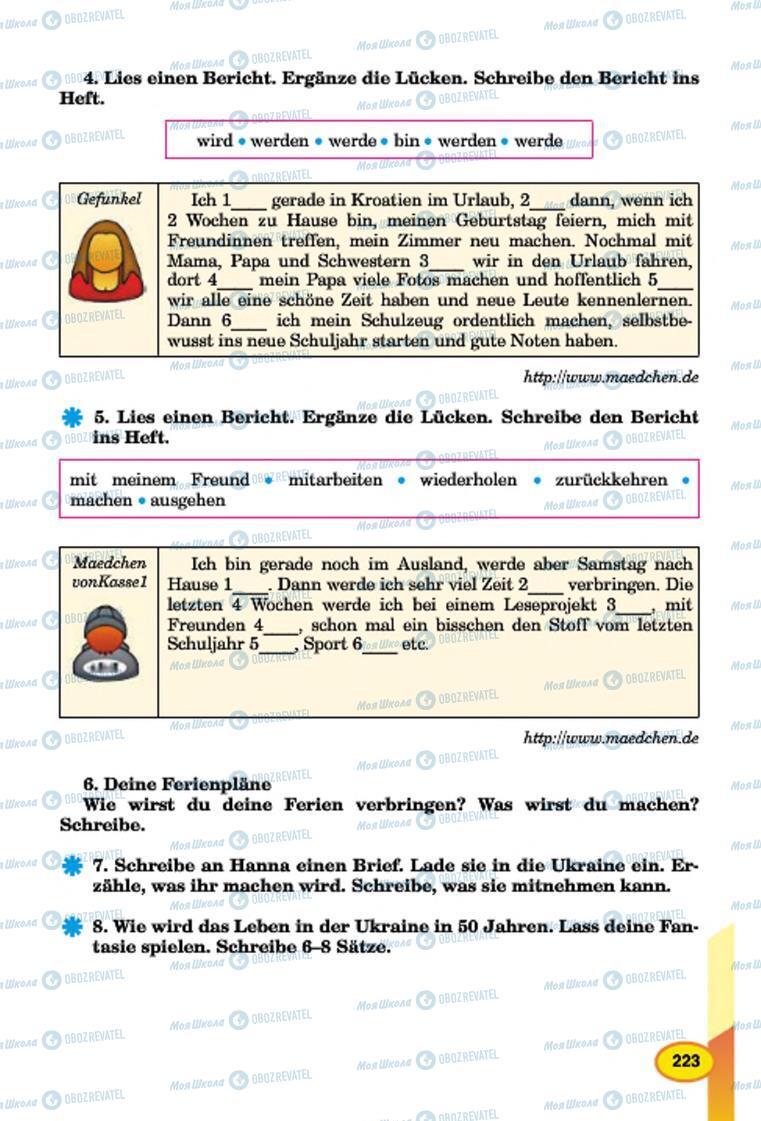 Учебники Немецкий язык 7 класс страница 223