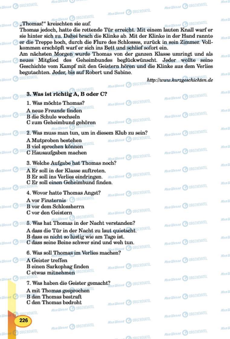Учебники Немецкий язык 7 класс страница 226
