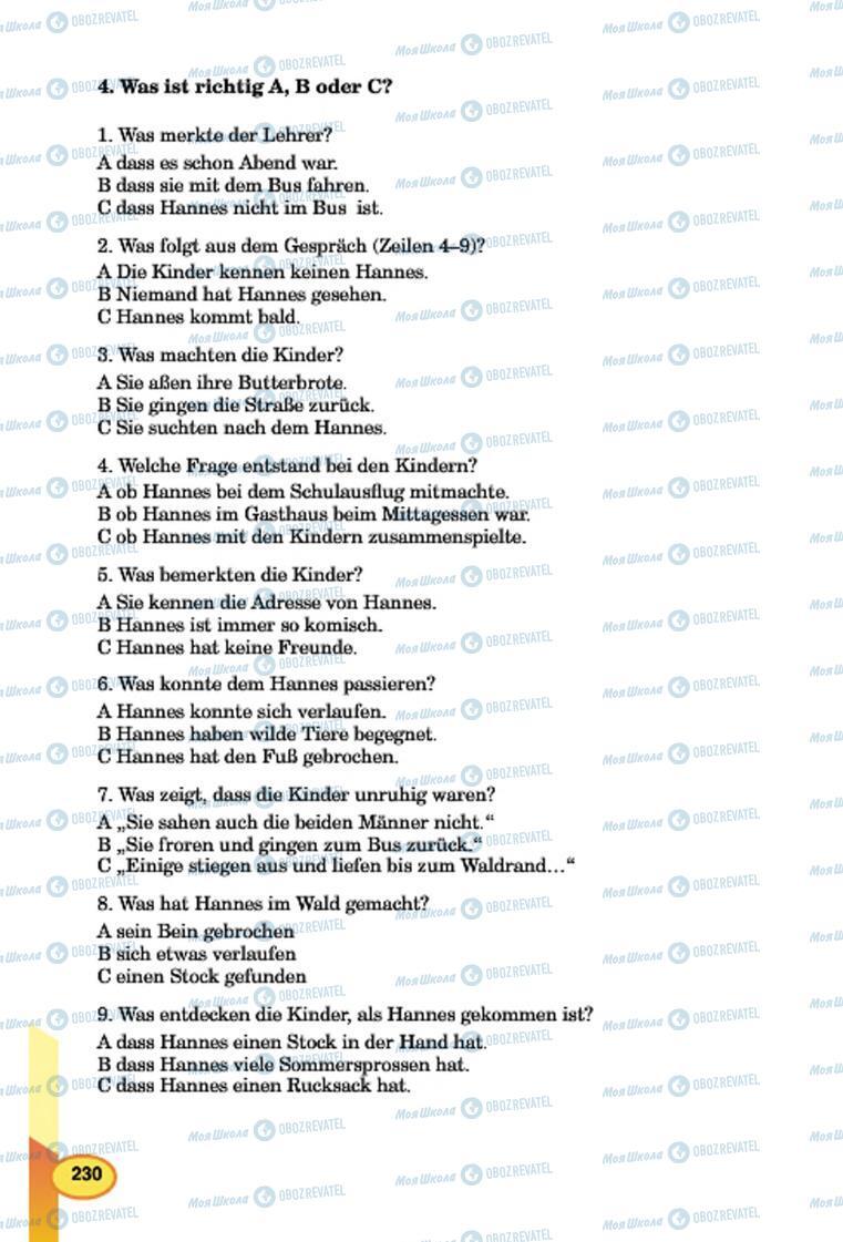 Учебники Немецкий язык 7 класс страница 230