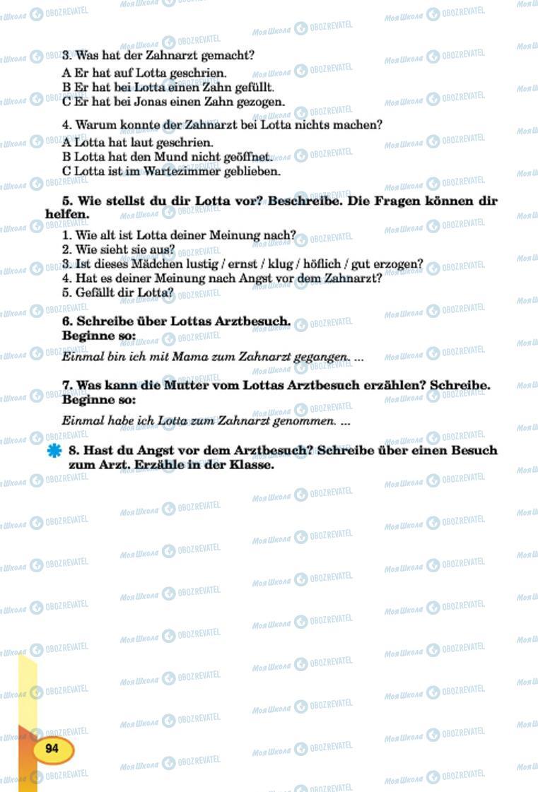 Підручники Німецька мова 7 клас сторінка 94