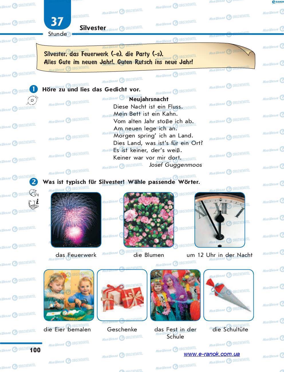 Учебники Немецкий язык 7 класс страница 100