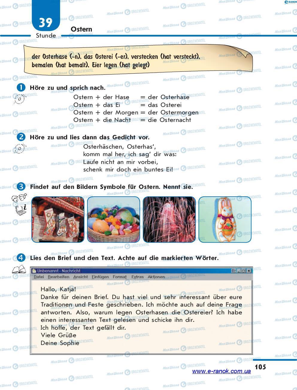 Учебники Немецкий язык 7 класс страница 105
