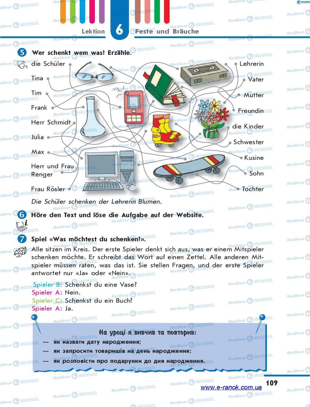Учебники Немецкий язык 7 класс страница 109