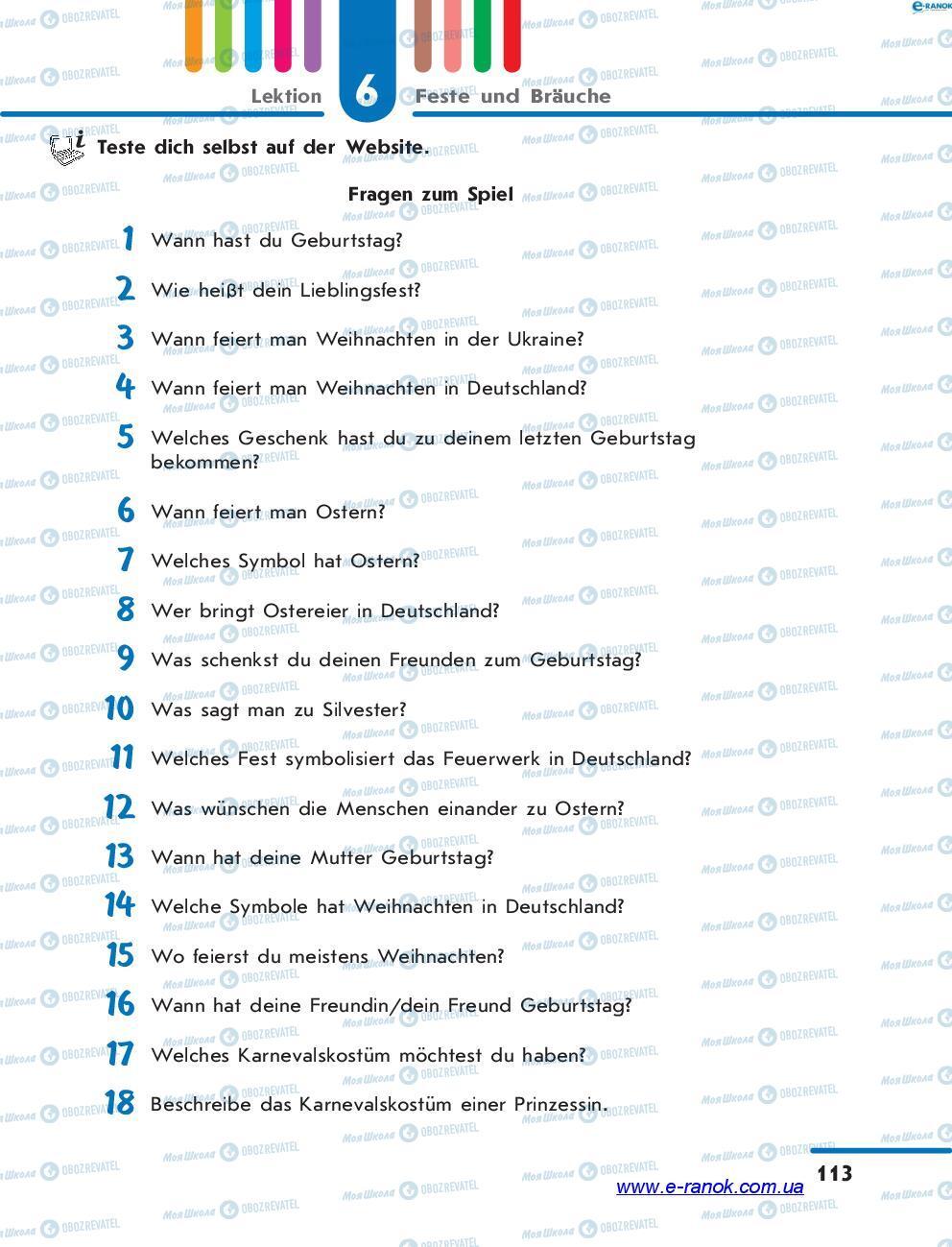 Учебники Немецкий язык 7 класс страница 113