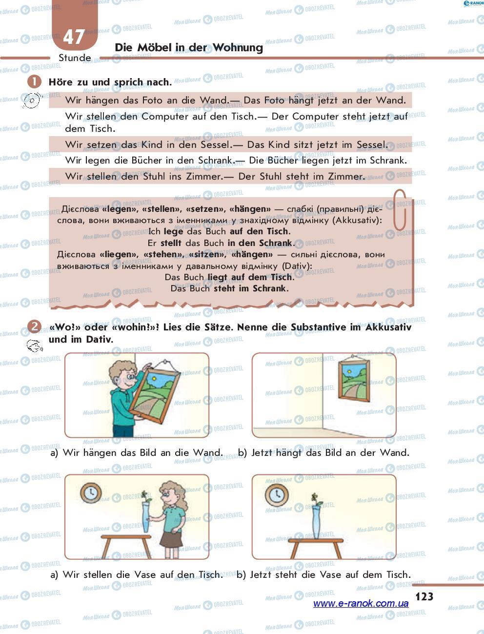 Учебники Немецкий язык 7 класс страница 123