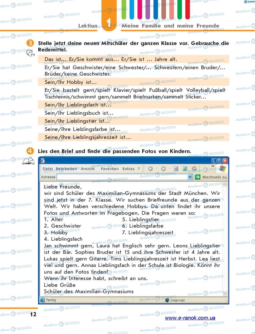 Учебники Немецкий язык 7 класс страница 12