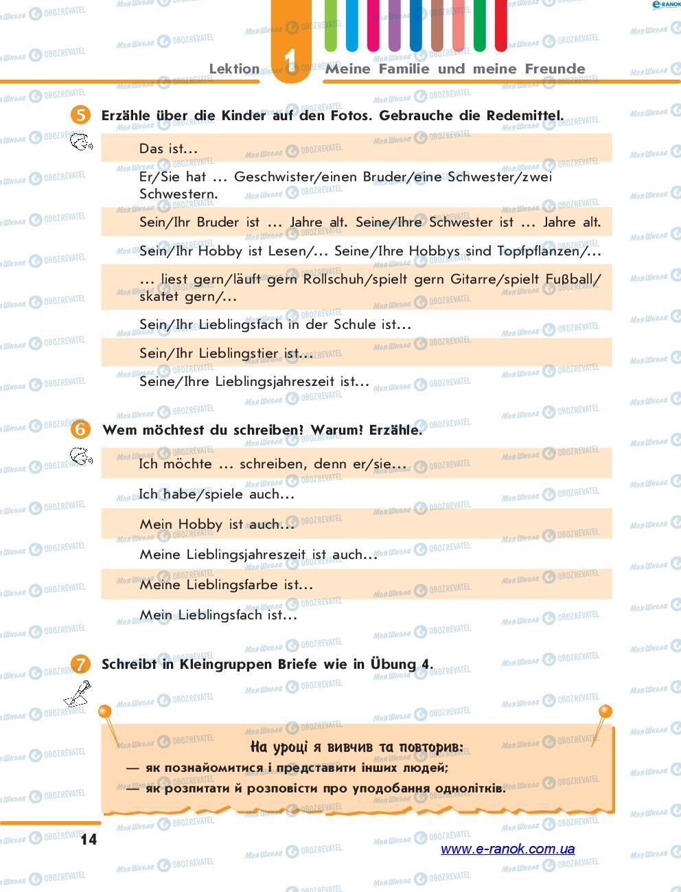 Учебники Немецкий язык 7 класс страница 14