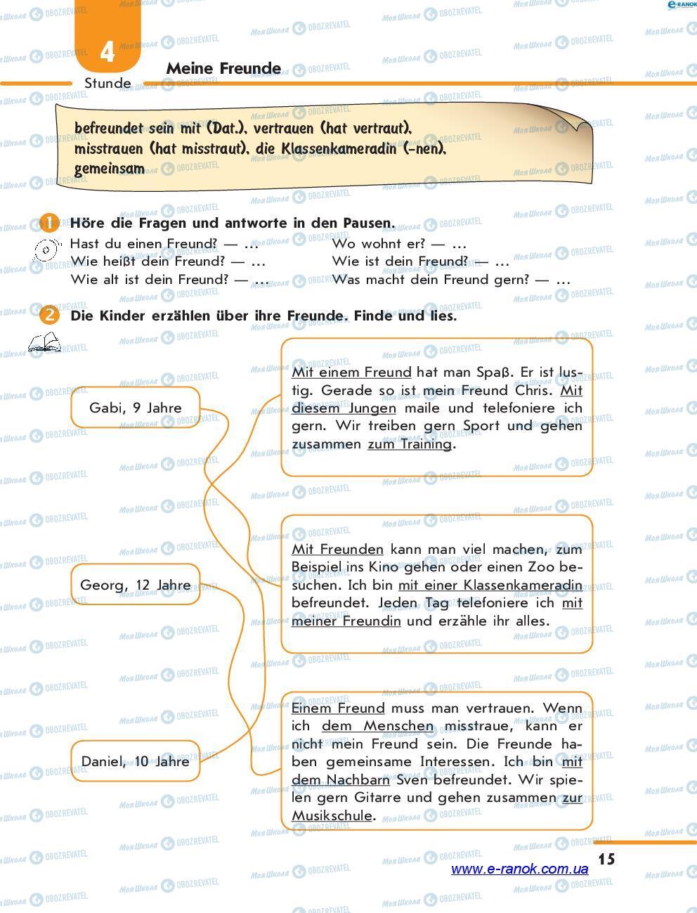 Учебники Немецкий язык 7 класс страница 15