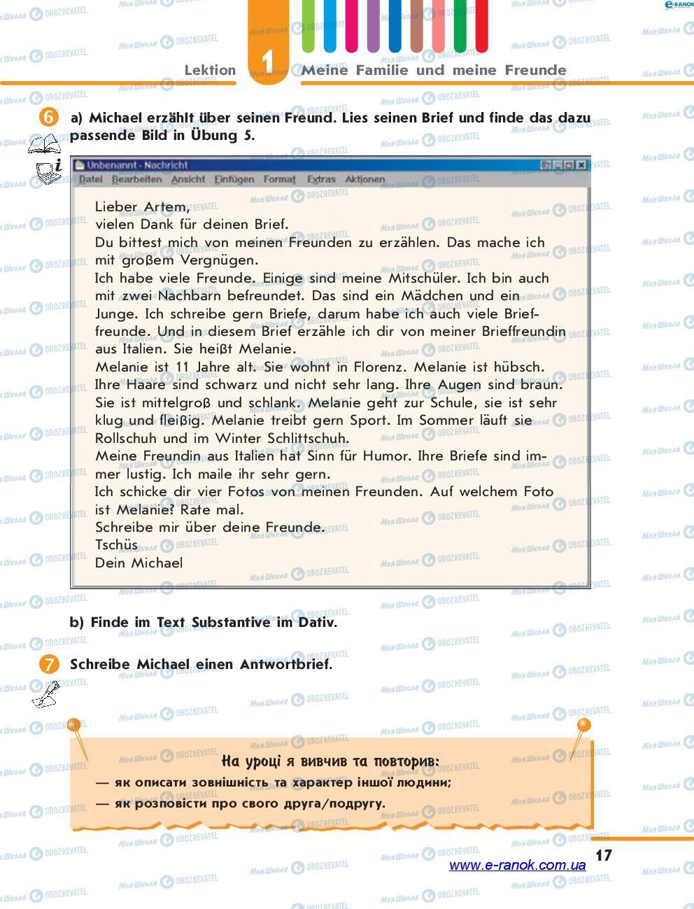 Учебники Немецкий язык 7 класс страница 17