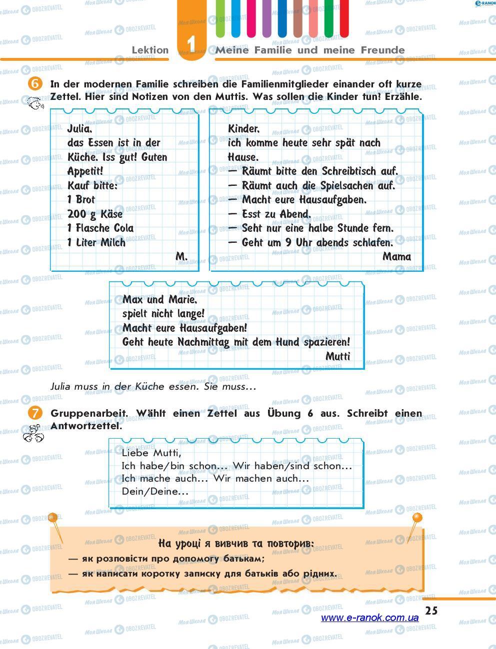 Учебники Немецкий язык 7 класс страница 25