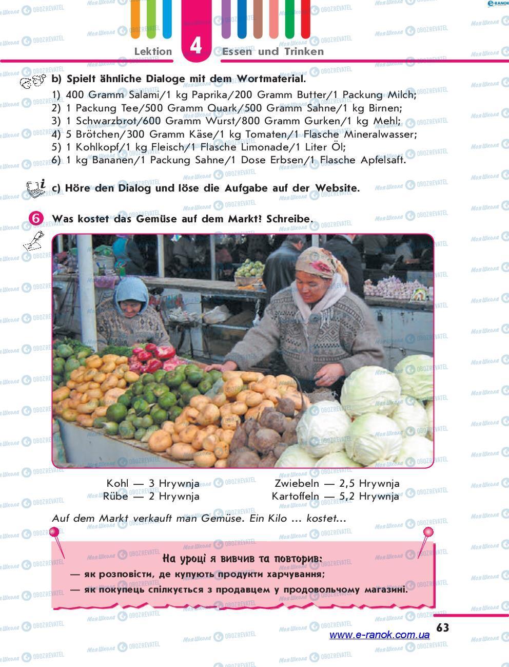 Учебники Немецкий язык 7 класс страница 63