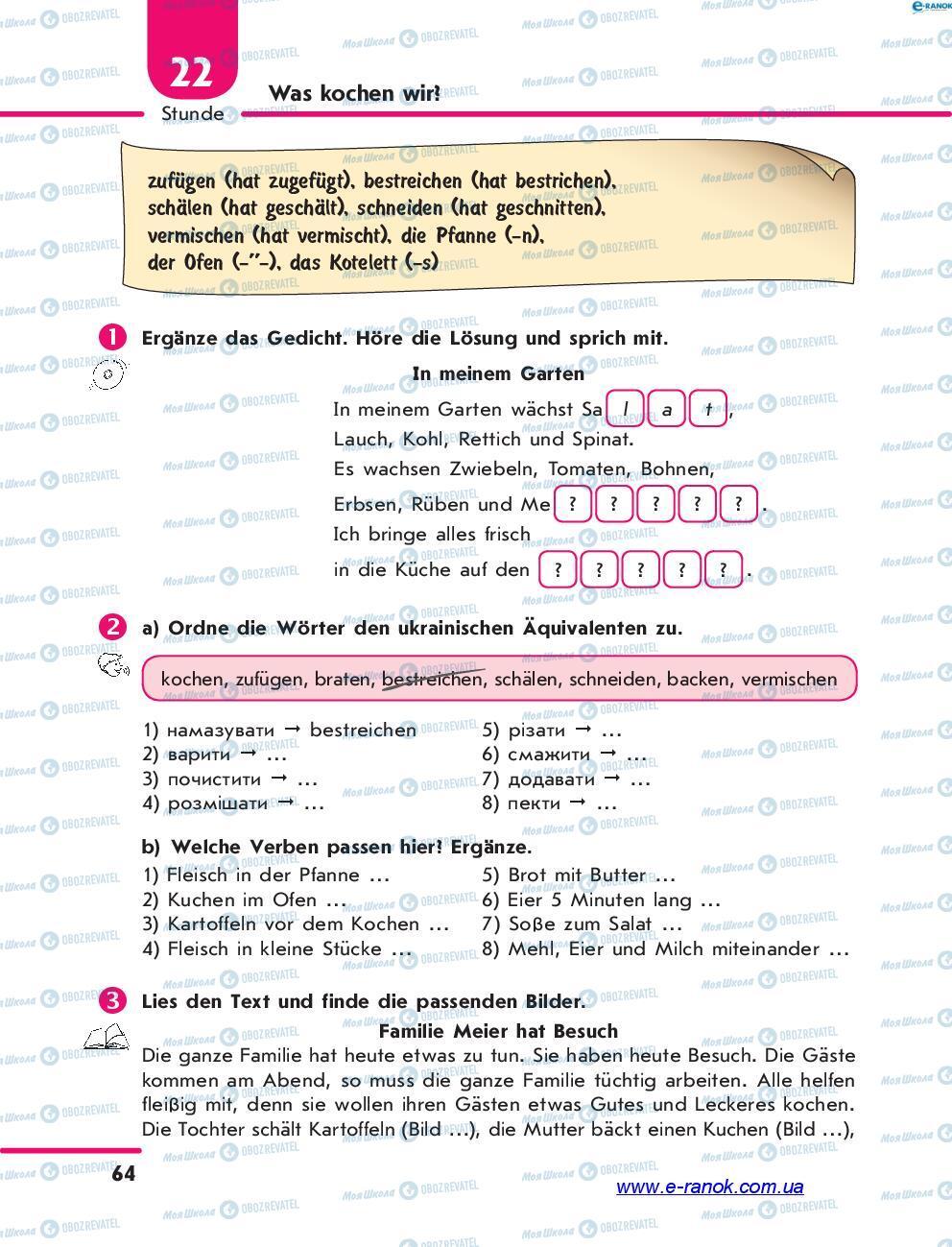 Учебники Немецкий язык 7 класс страница 64